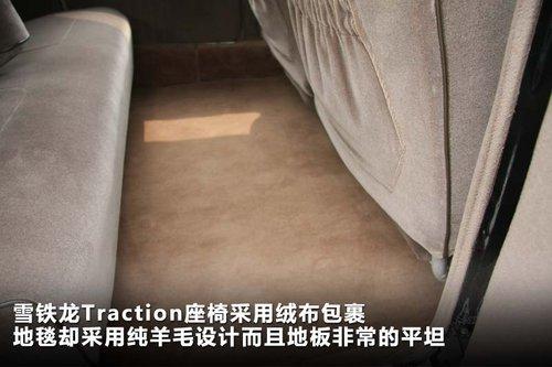 雪铁龙Traction文章配图