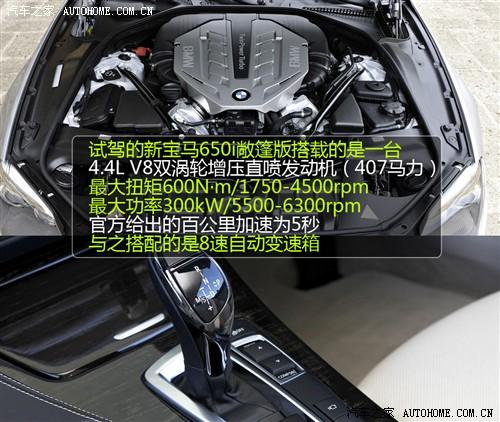 宝马 宝马(进口) 宝马6系 2011款 650i敞篷轿跑车