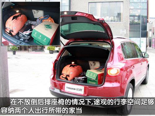 上海大众 途观