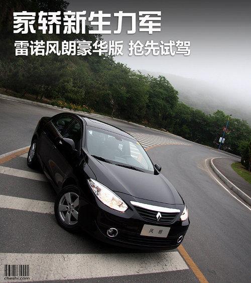 雷诺  风朗 2.0 CVT