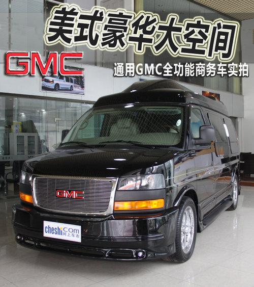 吉姆西GMC  商务之星 5.3 AT