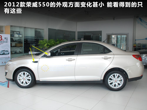 荣威  550S 1.8 AT