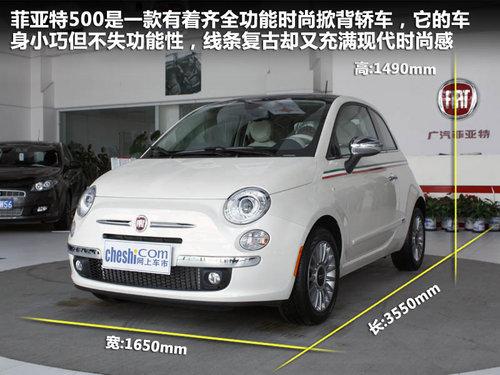 菲亚特(进口)  菲亚特500 1.4 AT
