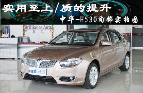中华  中华530