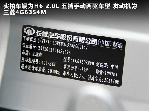 长城  H6 2.0T AT