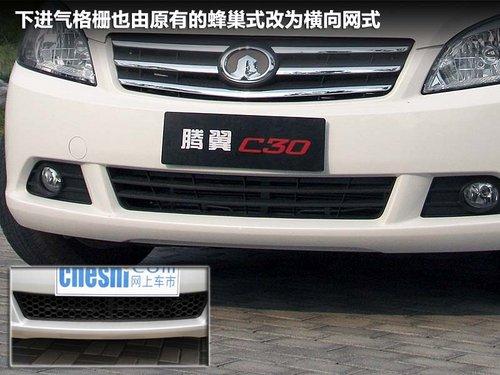 长城  腾翼C30 1.5 CVT
