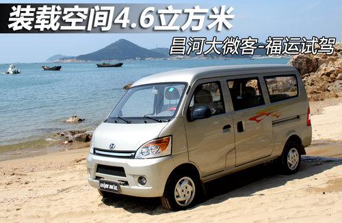 昌河福运在青岛正式宣告上市.昌河福运是昌河汽车继福瑞达加高清图片