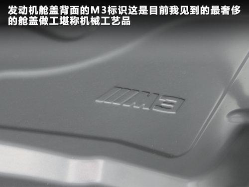 宝马(进口)  M3 4.0 V8