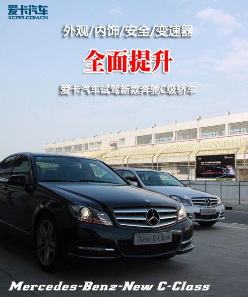试驾北京奔驰C