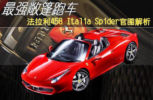 法拉利  458 Italia 4.5 DCT