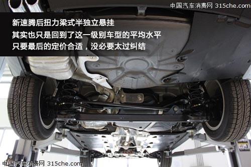 速腾汽车底盘结构图