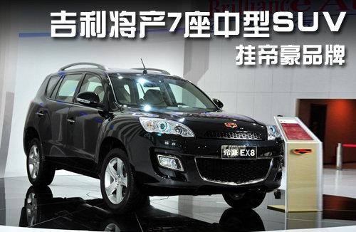 吉利将产7座中型SUV 挂帝豪品牌高清图片