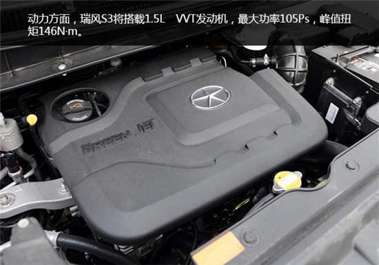 在前不久的成都车展上,江淮正式宣布了旗下小型SUV---瑞风S3正式上市,价格区间为6.58-8.48万元。本次上市车型均为1.5L排量。下面我们先来简要了解一下这款车型。  外观方面,瑞风S3外观整体上表现得活力十足,特别是仿生设计前进气格栅采用了三辐镀铬横条装饰的大嘴设计,且搭配有锐利造型的前大灯。车身侧面,瑞风S3则借鉴了瑞风S5的流线型设计,上扬的腰线、溜背的车顶都极具运动感。尾部方面,瑞风S3尽管不像前脸那么夸张,但依旧很有层次感。  瑞风S3长宽高分别为4325/1765/1625mm,