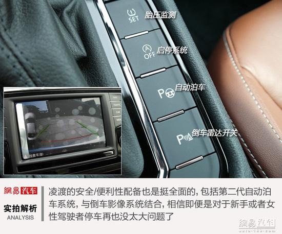 大众的国产车型家族越来越庞大了,在今年的成都车展上,上海大众发布了一款名为Lamando凌渡(以下简称凌渡)的全新车型,此前两个多月的时间,大众也只是对其外观进行了展示,不过我们抢先拿到了凌渡的内饰图片,先睹为快才是王道。   说明:此前我们的同事已经对凌渡的外观和研发背景进行了详尽的介绍,而如今我们抢先拍到了凌渡的内饰情况,所以本文将从内饰开始,以及相关的配置信息,随后才是外观部分。  内饰完全家族风格,材质不错 凌渡的内饰说的夸张一点,要不是车主或者狂热粉丝,抑或是专业媒体人,只能看出这是大众品牌的