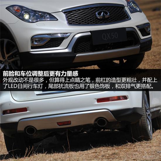 小众进入主流 试驾东风英菲尼迪QX50高清图片