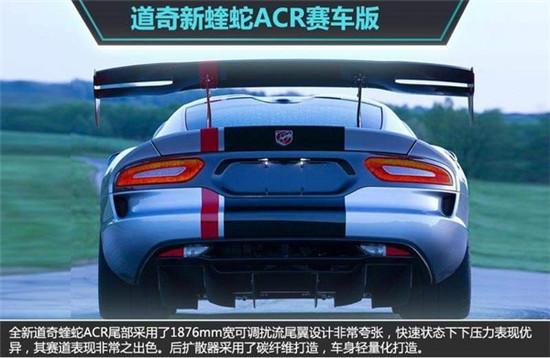 道奇推新蝰蛇ACR赛车版 搭8.4L V10引擎高清图片