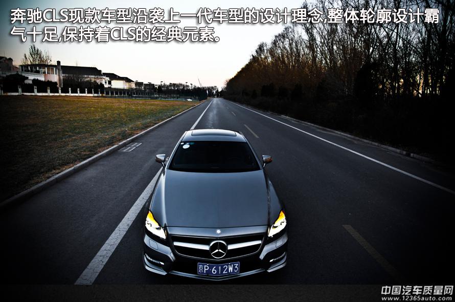 试驾梅赛德斯 奔驰cls350 中国汽车质量网 高清图片