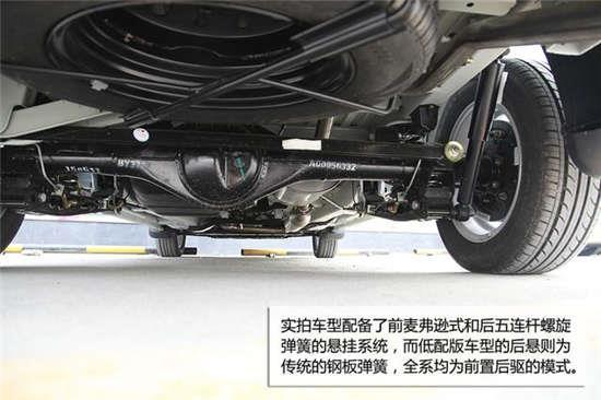 动力方面,北汽威旺M30搭载了型号为BJ415B和DAM15的1.5L自然吸气发动机,并仅与5速手动变速器相匹配。其中BJ415B的1.5L发动机能提供78kW(Ps)的最大动力输出,以及145Nm的最大扭矩;而DAM15的1.5L发动机则分别拥有最大85kW(116Ps)动力输出和150Nm的峰值扭矩。另外,实拍的北汽威旺M30配备了前麦弗逊式和后五连杆螺旋弹簧的悬挂系统,而低配版的后悬架则为传统的钢板弹簧。 小结:尽管北汽威旺M30是基于威旺M20所升级而来,但在外观和内饰细节上的调整还是大幅提升了