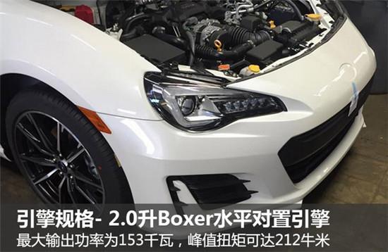 斯巴鲁推改款BRZ跑车 有望今年4月发布