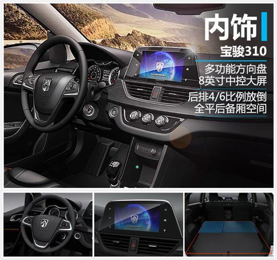 配置方面,宝骏310集gps导航,倒车影像,蓝牙功能于一体的8英寸液晶显示