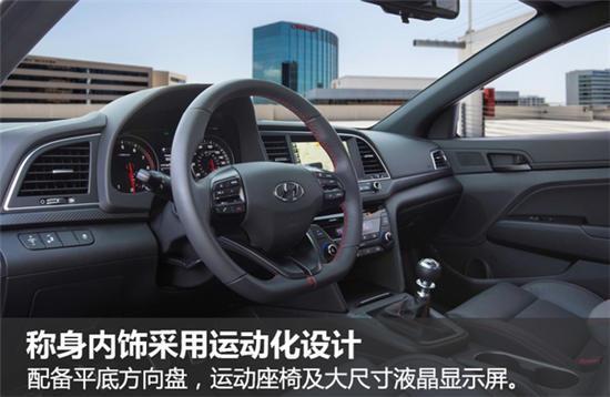 新车的内饰也采用运动化的设计,将使用黑色及红色的配色对内饰进行装饰,并为新车配备了的平底方向盘及数字化的仪表盘和运动座椅及大尺寸的液晶显示屏。此外,现代还将为全新Elantra Sport的座椅靠背添加独特的Sport标志。