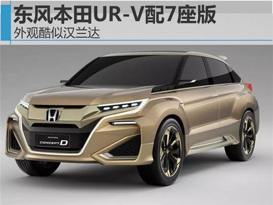 东风本田UR V大SUV配7座 酷似汉兰达高清图片