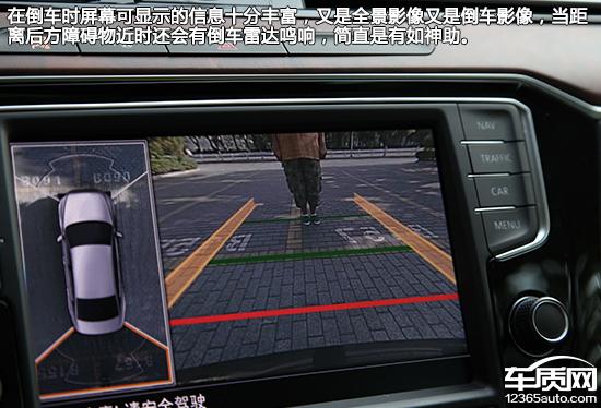 对于这套系统的倒车影像功能也比较熟知,但在全新迈腾上这套系统的