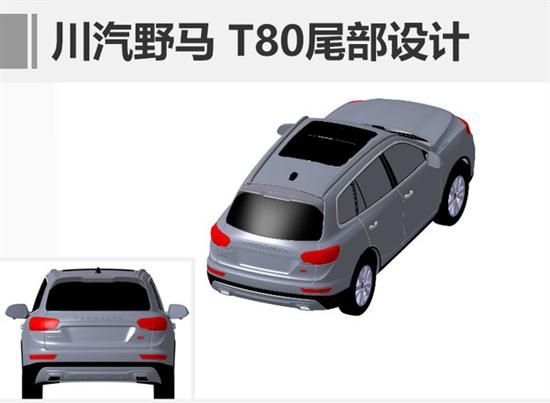 川汽野马旗舰SUV专利图曝光 或年内上市高清图片
