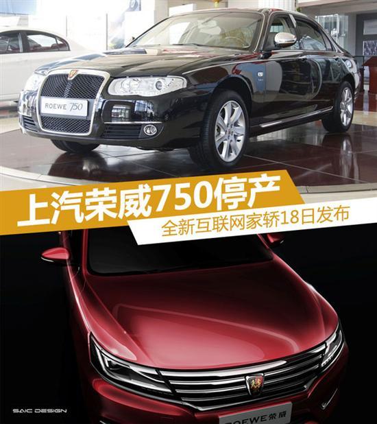 上汽荣威750停产七彩互联网家轿18日发布全新房探险者哪个好图片