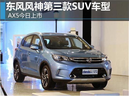 东风风神第三款SUV车型 AX5今日上市高清图片