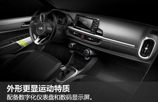 起亚新一代Picanto设计图2017年末上市-车质设计笔试电商图片