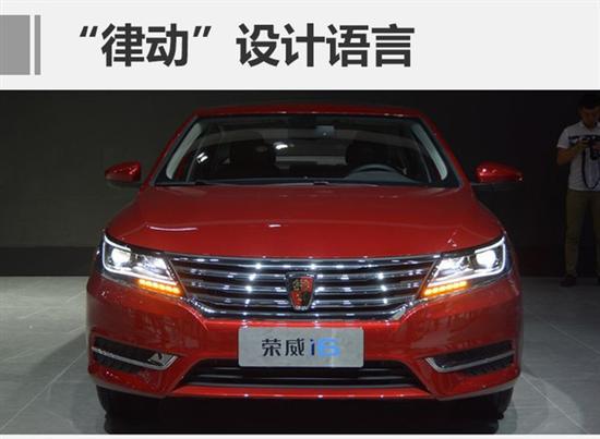 荣威互联网轿车i6空调起步2款变速箱长城c50开动力曝光a轿车图片