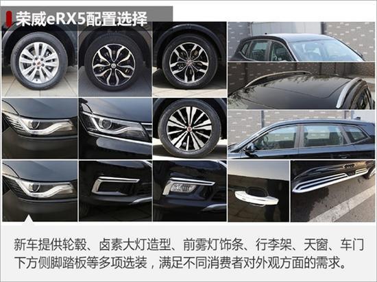 上汽荣威RX5纯电版将上市 车身尺寸提升高清图片
