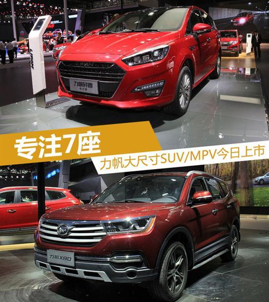 专注7座 力帆大尺寸SUV MPV今日上市高清图片