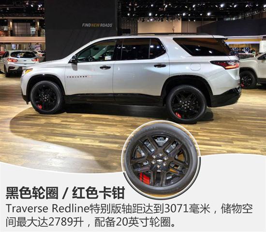 雪佛兰全尺寸SUV将发布 2.0T 四驱系统