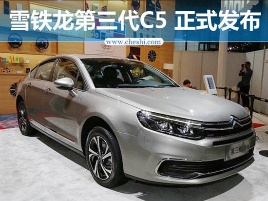 东风雪铁龙第三代C5 上海车展正式发布高清图片