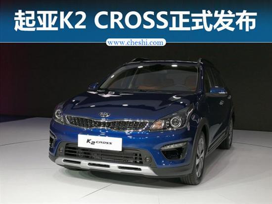东风悦达起亚K2 CROSS发布 搭1.4 1.6L高清图片