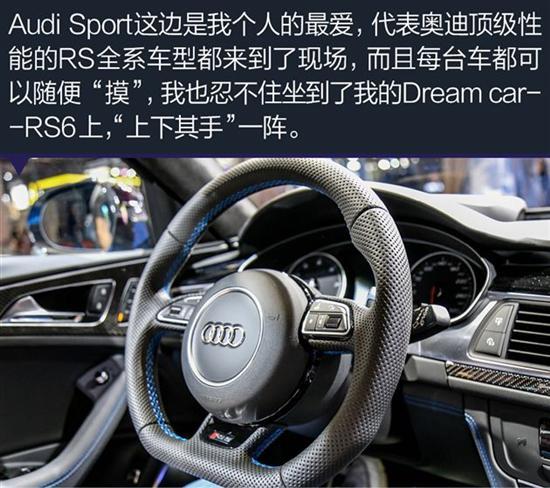 上海车展奥迪展台解读 科技 运动 环保高清图片