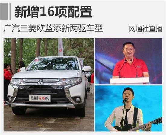 广汽三菱欧蓝添新两驱车型 增配16项