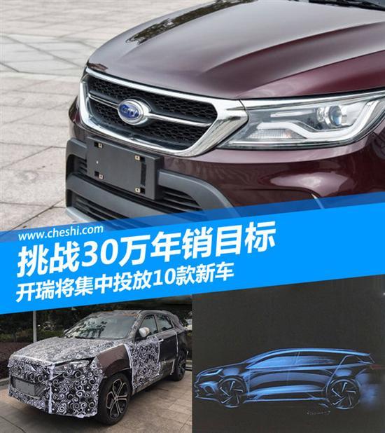 开瑞将集中投放10款新车 挑战30万年销目标高清图片