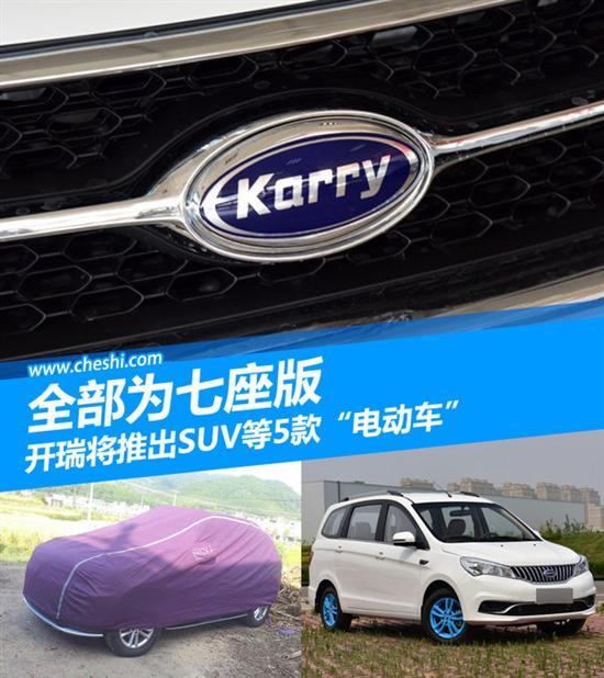 开瑞推出SUV等5款 电动车 全部为七座版高清图片