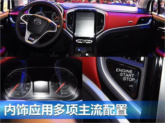 华晨中华新V3将于本月底上市 预计6.6万起售高清图片