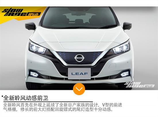 北京时间9月6日上午9点,日产旗下全新一代的纯电动轿车leaf聆风正式在东京发布。全新聆风在日本市场售价为3,150,360日元起,并且新车将于2017年10月2日正式在日本地区销售,2018年1月将会在北美以及欧洲地区上市销售。   车顶采用了悬浮式的设计,整体车身细节上的处理更为细腻,使得新车外观动感前卫。另外新车长宽高分别为4480/1790/1540mm,轴距更是达到了2700mm。   另外新车还搭载了Propilot Park自动泊车技术,可以帮助驾驶者自动泊车入位。    此次全新一代le
