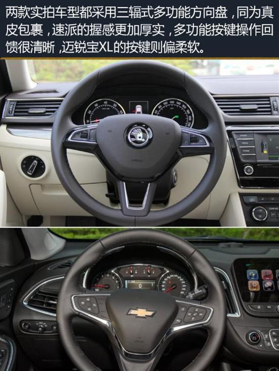 随着国内汽车市场越来越细化,为了能满足不同消费者的需求,同一级别的车型都有着不同性格以及各自的特色。这其中,斯柯达速派一直都是以实用和灵活多变的空间为卖点,再加上惊艳的外观,让不少消费者成为拥趸;迈锐宝XL则是雪佛兰推出的一款全新中型车。那么,对于我们普通的消费者来说,这两款车谁更适合日常家用呢?接下来小编就为大家展现它们各自的优缺点。