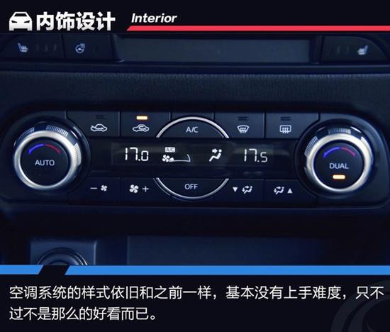 多媒体及科技配置方面,新车标配有自动启停、G-VC加速度矢量控制、音量随速调节、USB+AUX接口等;智尚型及以上车型便提供了带有7英寸屏幕和人机交互系统的马自达悦联系统;顶配旗舰型还提供了10扬声器BOSE音响、i-ELOOP制动能量回收系统。