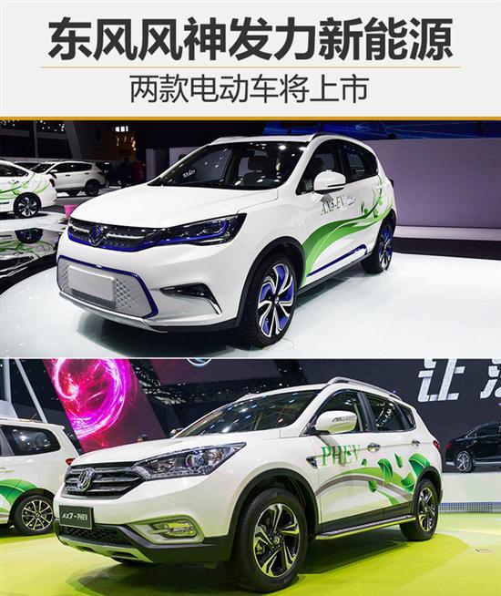 东风风神发力新能源 两款电动车将上市