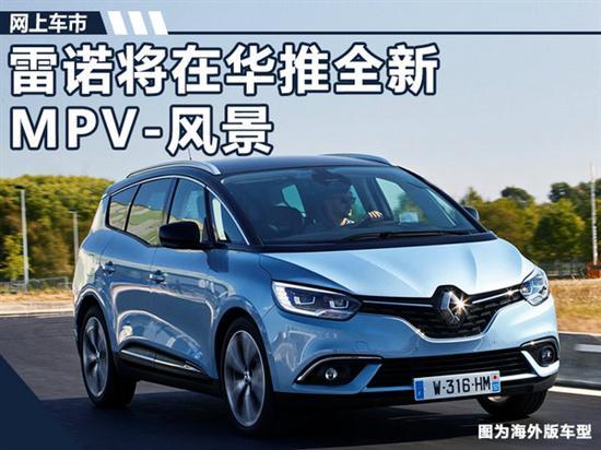 东风雷诺将引入第2款MPV 搭载奔驰发动机高清图片