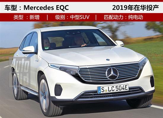 梅赛德斯-奔驰EQC,计划2019年在华正式投产。新车定位与GLC同级别为中型SUV车型,同样该车型也会采用纯电动的驱动形式。外观设计上,多条状镀铬进气格栅中央挂刻盾型LOGO标识,两侧LED光源头灯从底部延伸后相互连接,在底部镀铬亮条的装点下更显出年轻化设计元素。