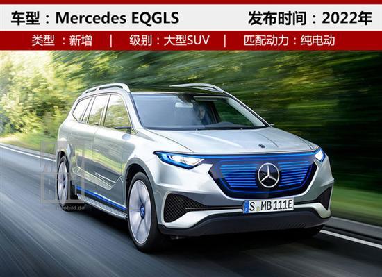 目前,GLS是奔驰品牌旗下的一款旗舰大型SUV,未来由EQ家族推出EQGLS纯电动车,也将成为新能源车型中的旗舰代表。新车外形设计与其他EQ家族车型保持一致,在LED光源进气格栅的装点下增强不少可辨识度。新车预计将在2022年推出,并同样采用纯电动动力进行驱动。