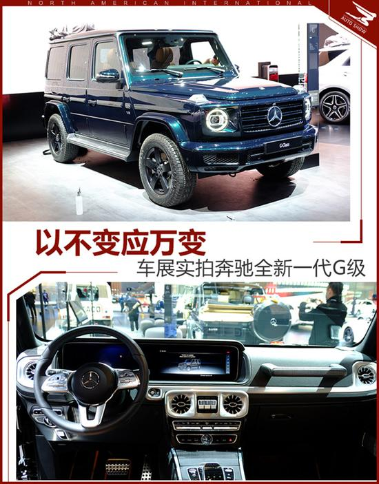 以不变应万变 车展实拍奔驰全新一代G级SUV